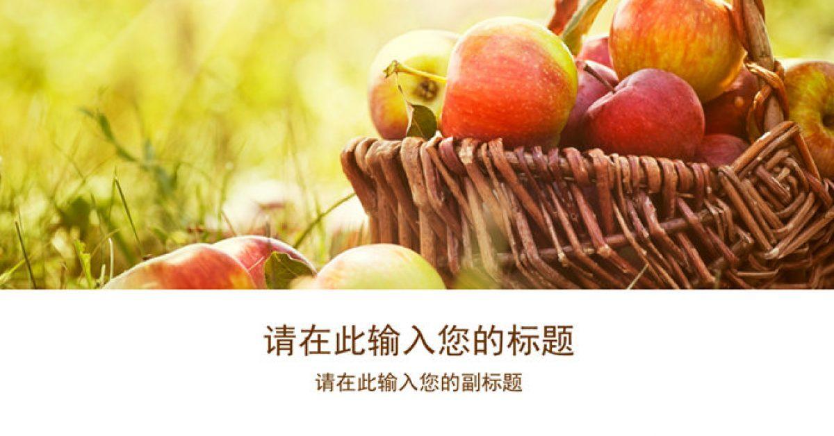 水果展示PPT模板下載,31頁優質的水果主題簡報推薦範例
