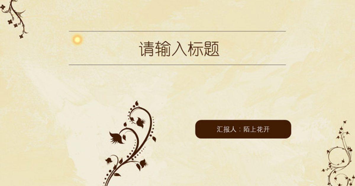 藤蔓花紋PPT模板下載,15頁精緻的經典花卉簡報推薦下載