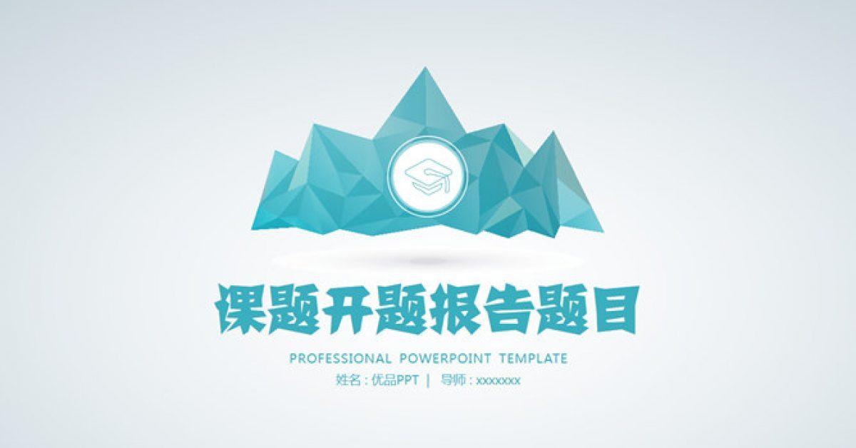 課業專題PPT模板下載,27頁高品質的開題報告PPT免費下載