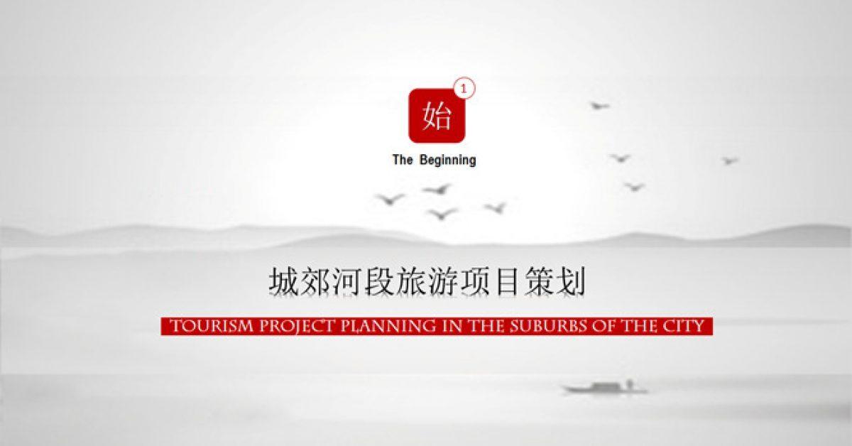 項目規畫PPT模板下載,21頁優質的旅遊項目簡報免費下載
