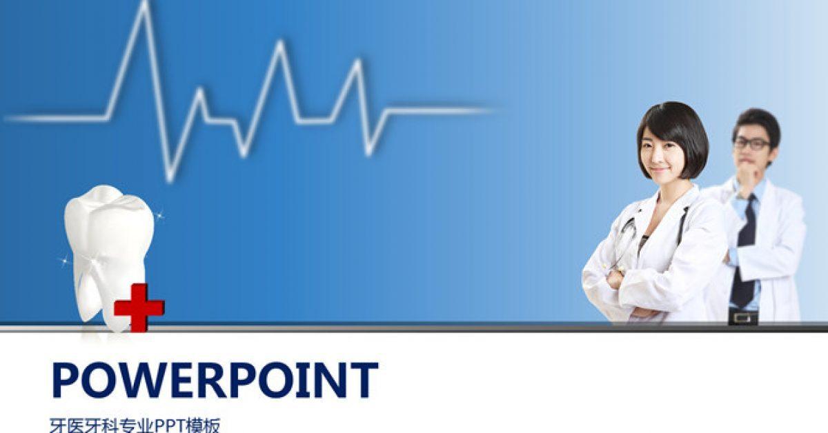 牙醫簡報PPT模板下載,18頁優質的牙醫診所範本推薦模板