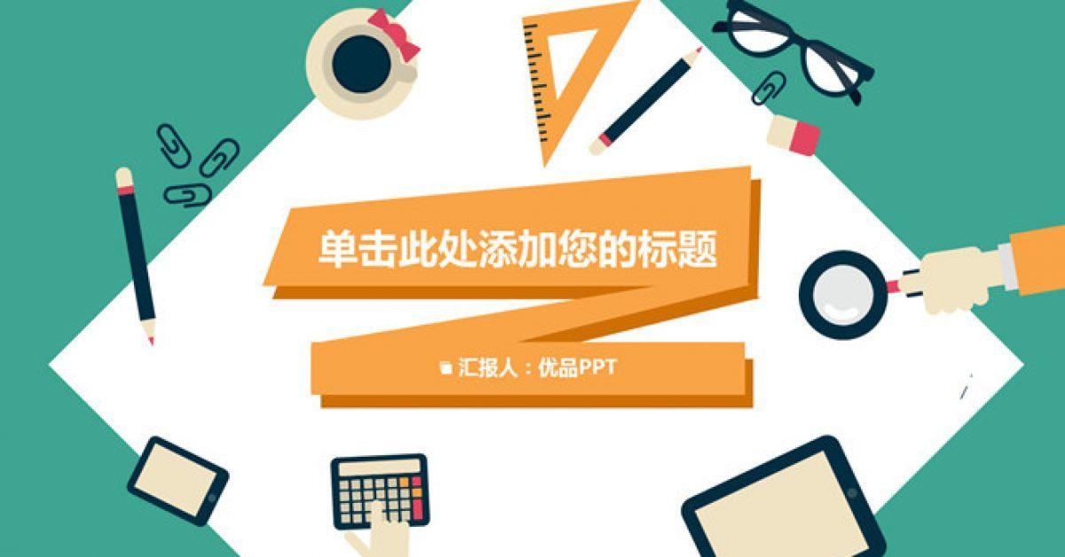 文具風格PPT模板下載,12頁優質的學生學習範本推薦下載