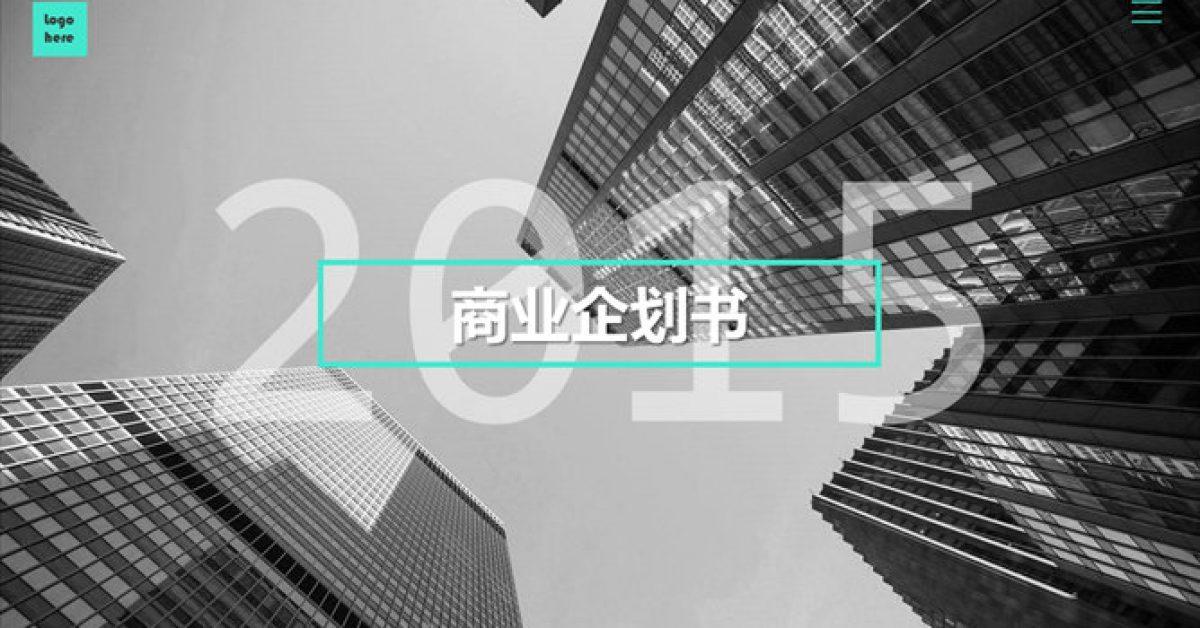 大樓企劃PPT模板下載,16頁高品質的建築地產PPT推薦下載