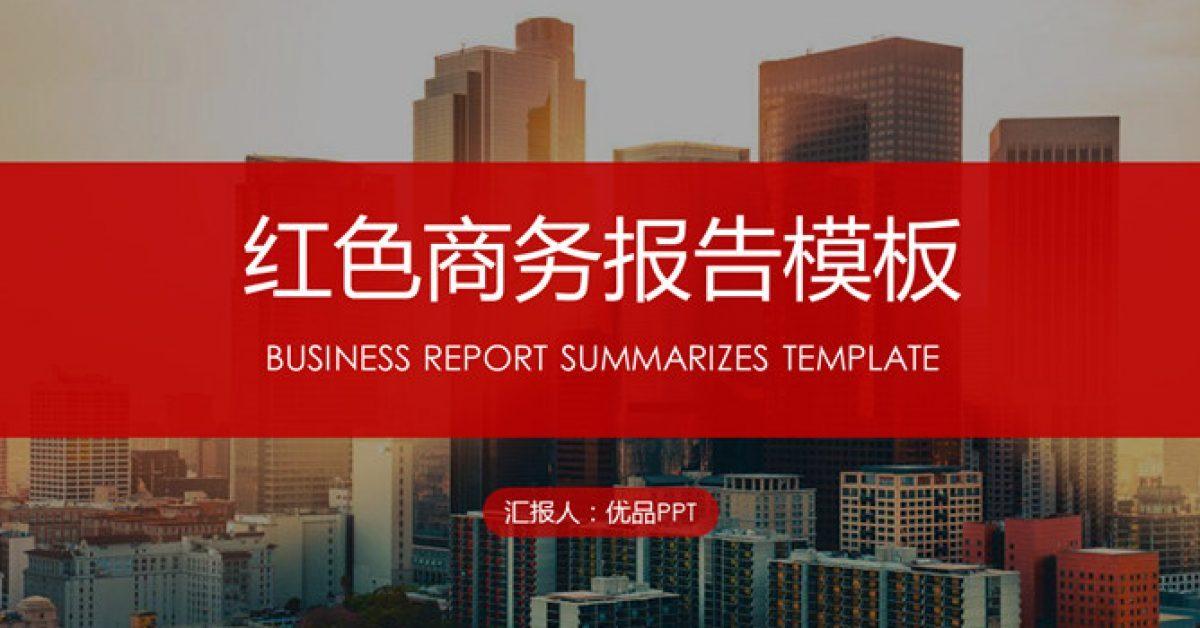 商務報告PPT模板下載,12頁很棒的建築地產PPT免費下載