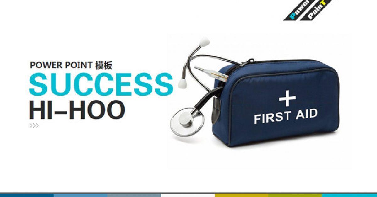 急救課程PPT模板下載,8頁精美的醫學醫療PPT免費套用