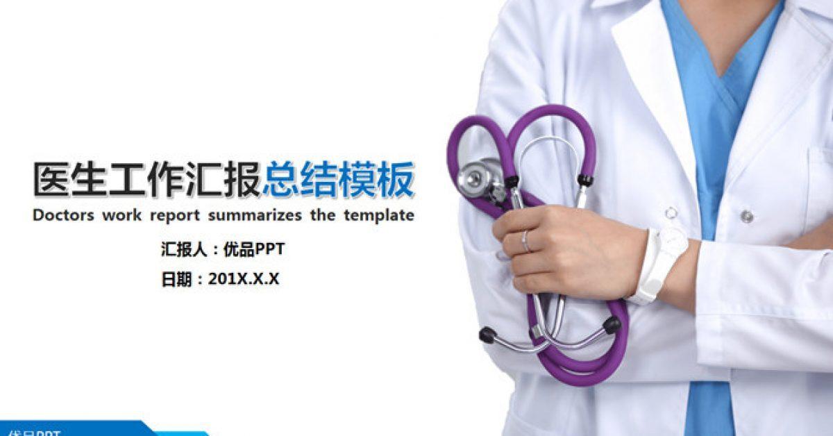 診所工作PPT模板下載,24頁高質量的醫學醫療PPT免費套用