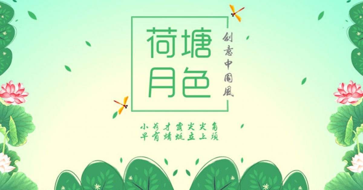 綠色荷花PPT模板下載,25頁精美的植物PPT模板模板樣式