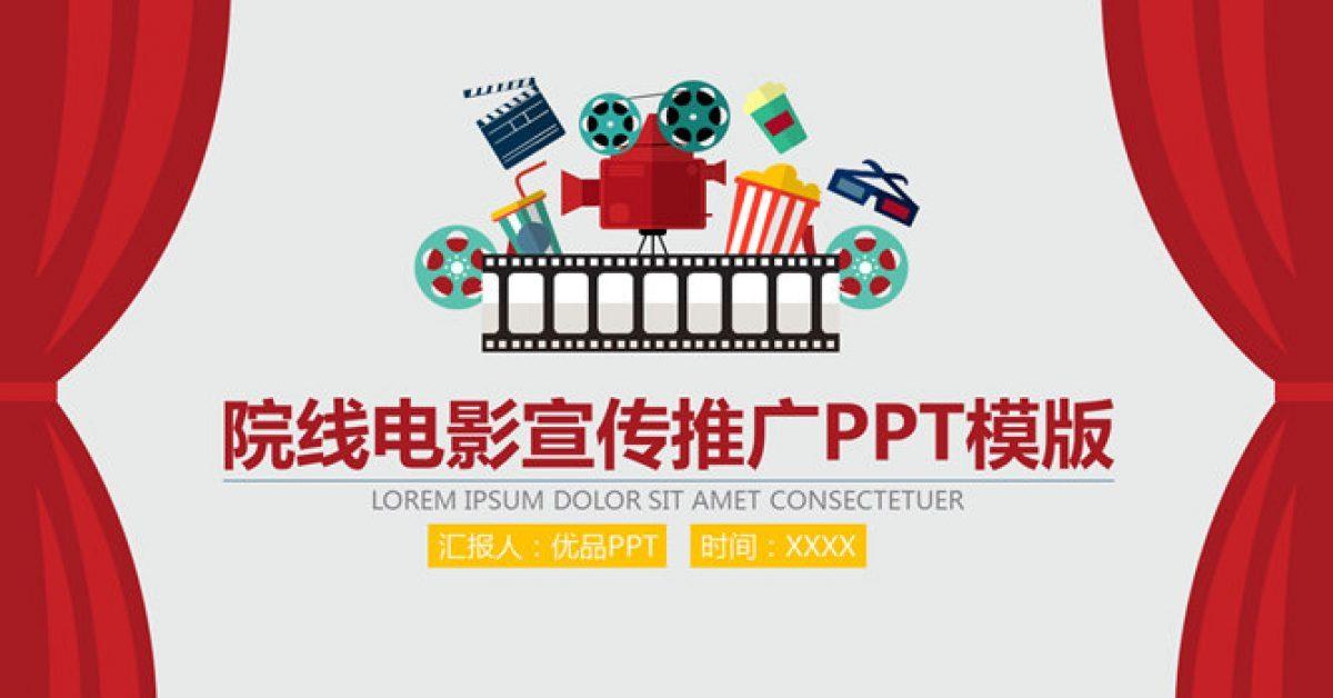 電影宣傳PPT模板下載,23頁高質感的影視音樂PPT模板樣式