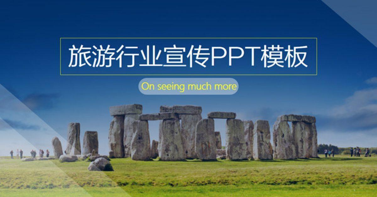 景點推廣PPT模板下載,9頁優質的旅遊介紹範本最佳推薦