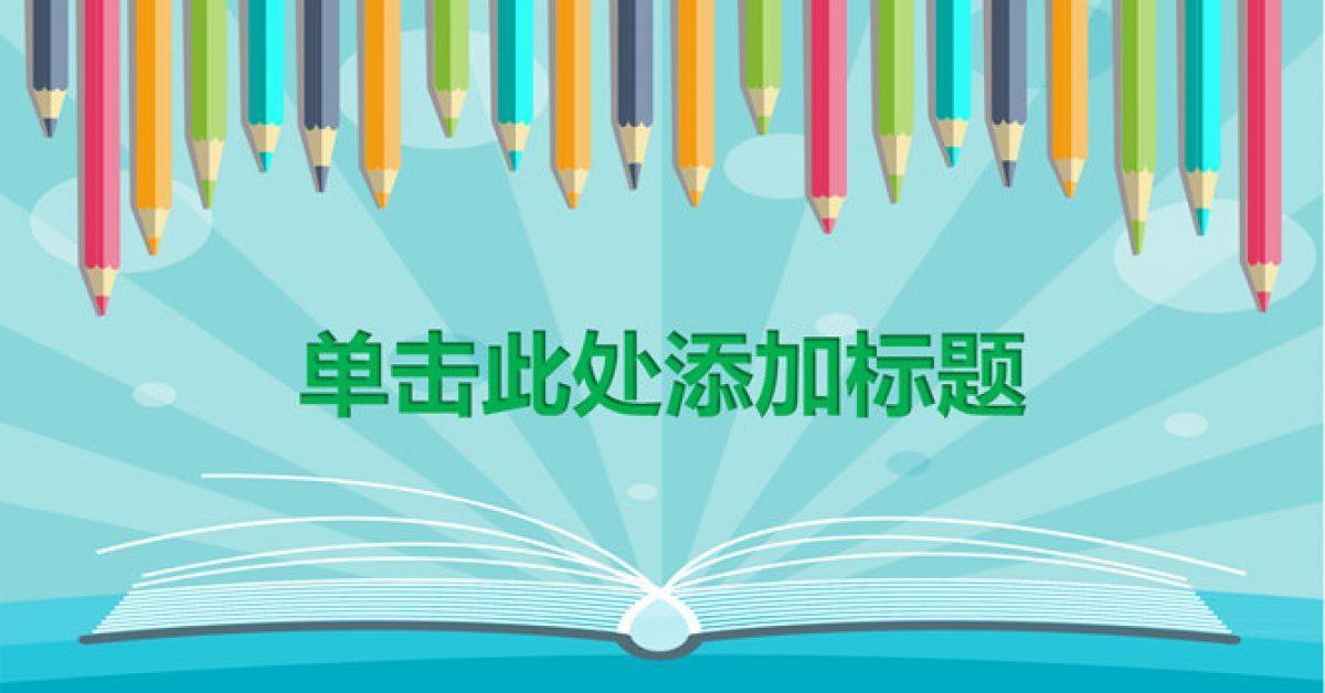 翻頁風格PPT模板下載,18頁優秀的鉛筆背景範本免費推薦