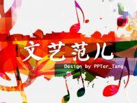 音樂會PPT模板下載,21頁很棒的影視音樂PPT免費推薦
