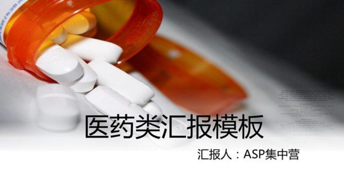 醫藥介紹PPT模板下載,7頁優質的醫學醫療PPT推薦範例