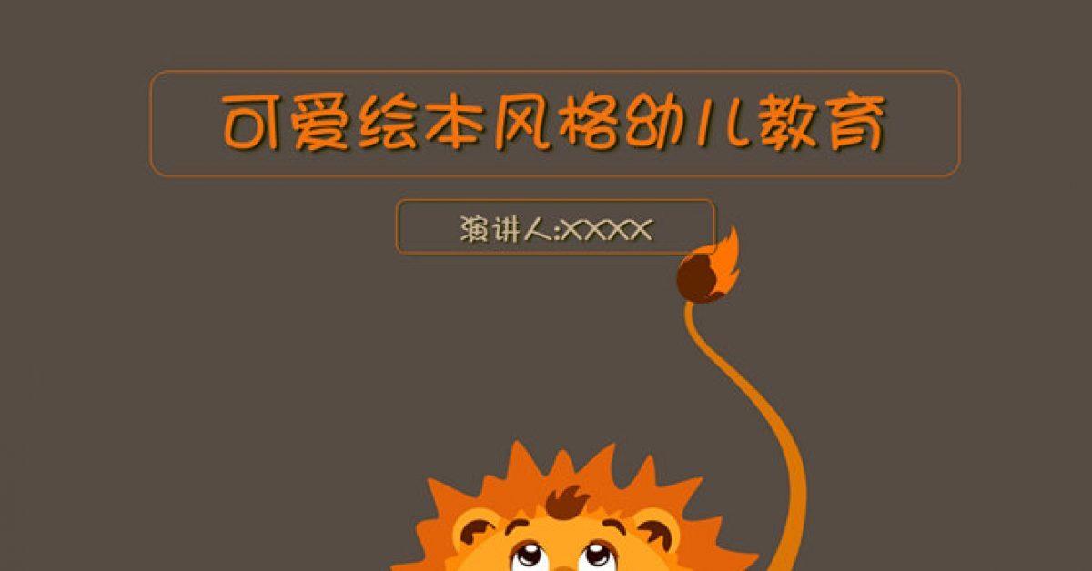 可愛獅子PPT模板下載,27頁優質的卡通PPT模板推薦範例