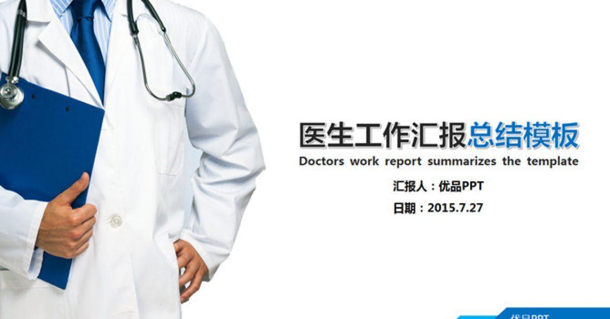 醫生團隊PPT模板下載,24頁精細的醫生工作簡報推薦模板
