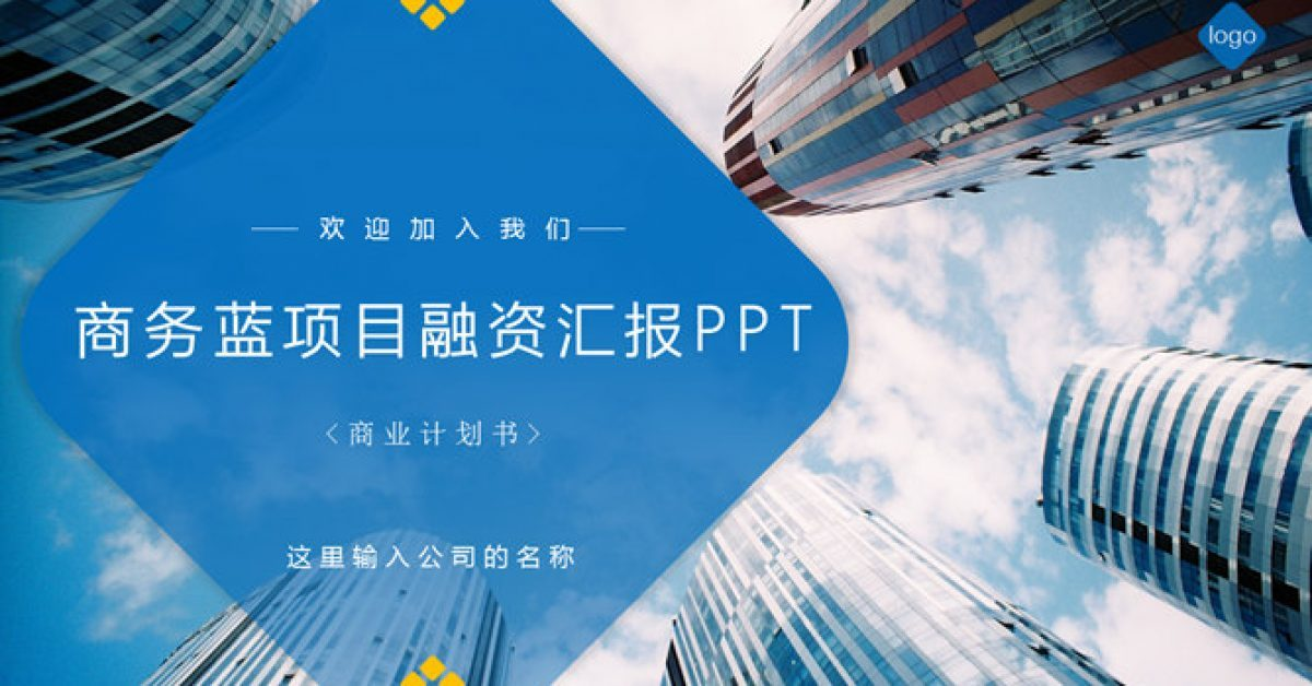 金融機構PPT模板下載,26頁精緻的建築地產PPT免費套用