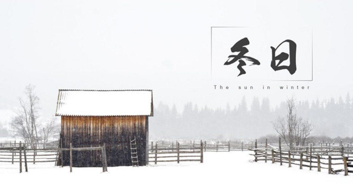 冬雪季節PPT模板下載,11頁高品質的自然風景PPT最佳推薦