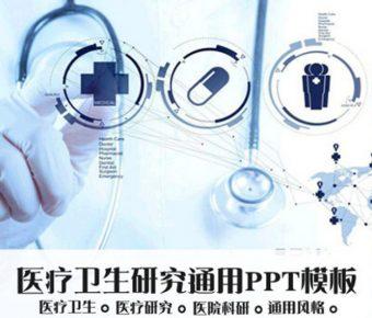 醫術研究PPT模板下載,30頁優質的學術說明範本推薦範例