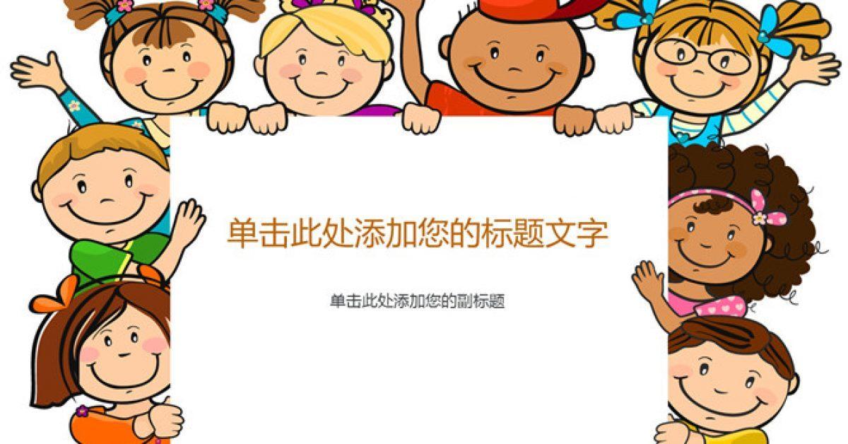 兒童背景PPT模板下載,2頁高品質的卡通小孩簡報模板樣式