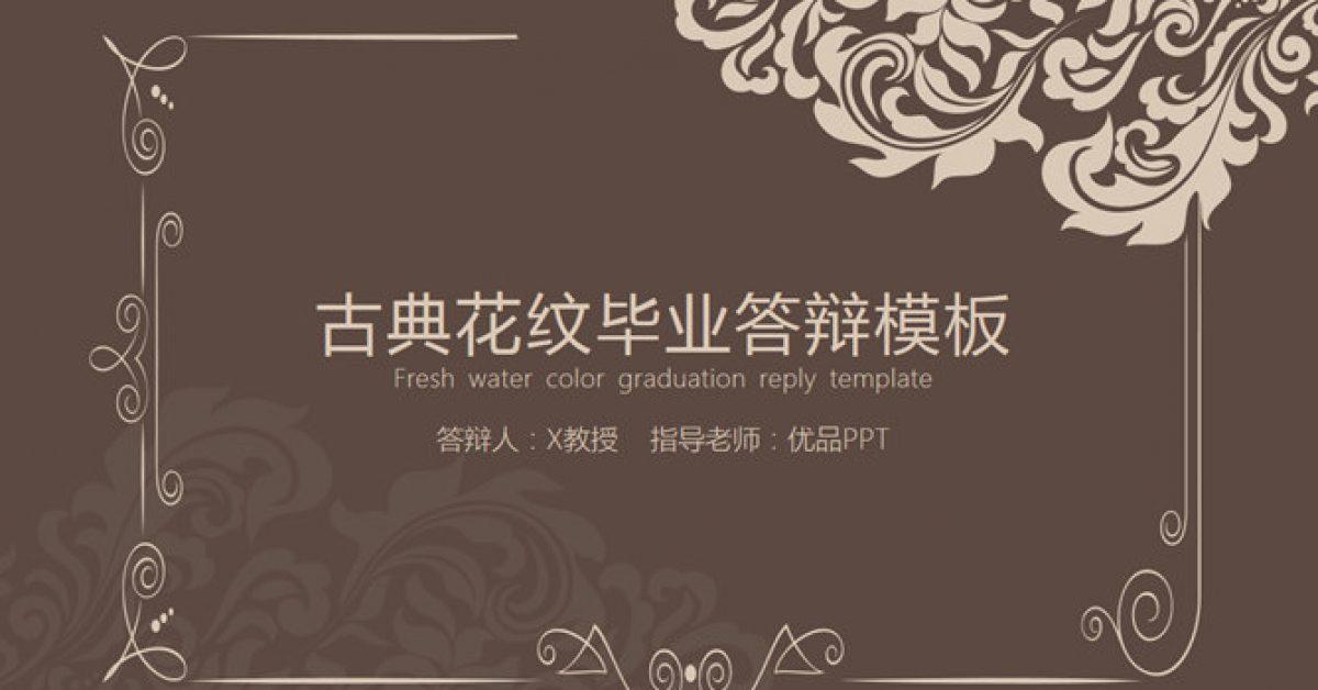 古典花紋PPT模板下載,18頁高品質的靜態復古風範本推薦主題