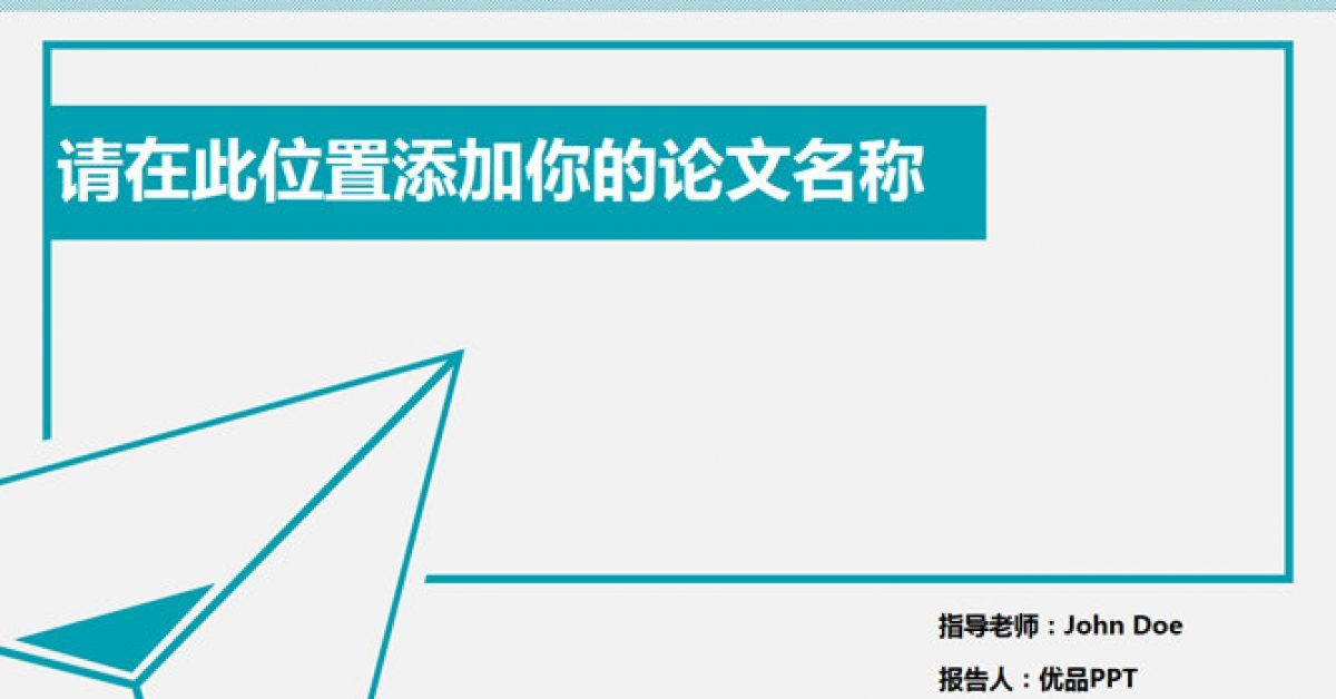 參考文獻PPT模板下載,9頁高質感的論文設計簡報推薦樣式