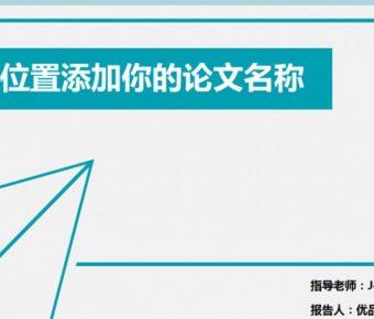 參考文獻PPT模板下載,9頁細緻的論文設計簡報模板樣式