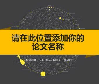 黑黃配色PPT模板下載,24頁精美的畢業論文樣式免費下載