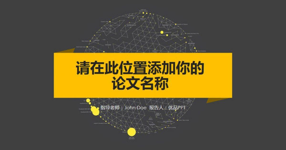 黑黃配色PPT模板下載,24頁精細的畢業論文樣式模版推薦