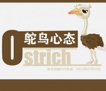 鴕鳥心態PPT模板下載,13頁精美的可愛鴕鳥簡報免費套用