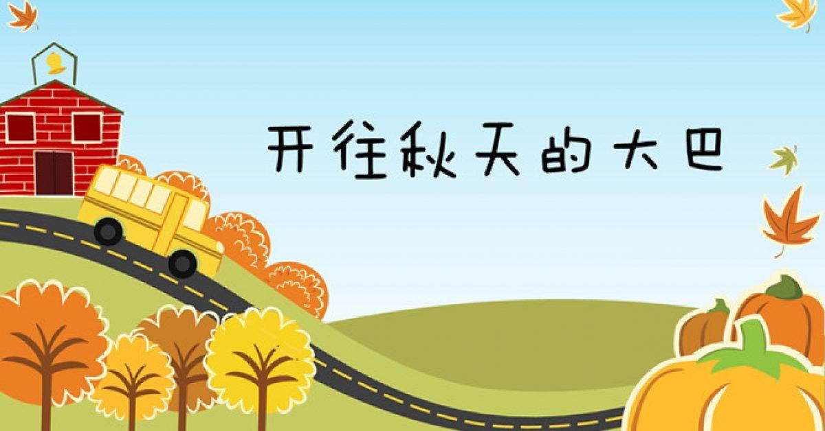 童話風PPT模板下載,7頁精細的秋天風格範本模板樣式