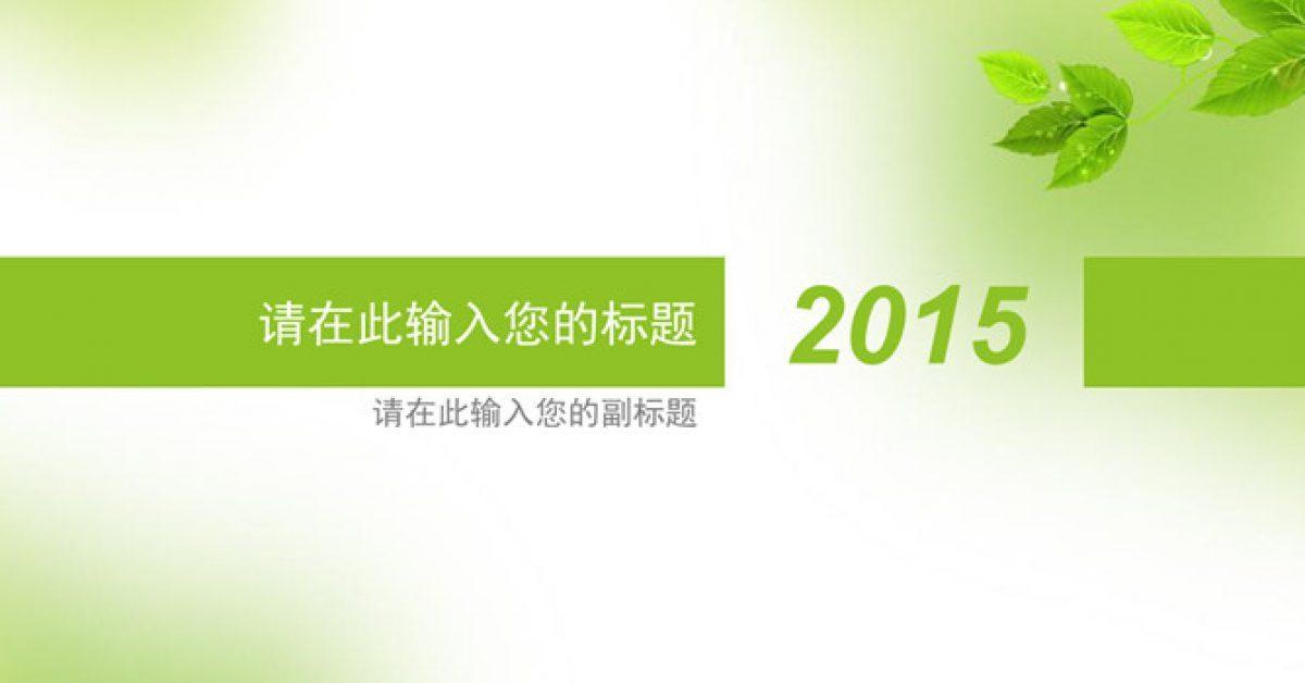 綠色植物PPT模板下載,34頁細緻的植物PPT模板最佳推薦