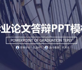 論文內容PPT模板下載,20頁精品的論文討論簡報模版推薦