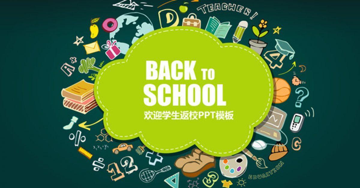 學生返校PPT模板下載,36頁很棒的學校召集簡報推薦下載