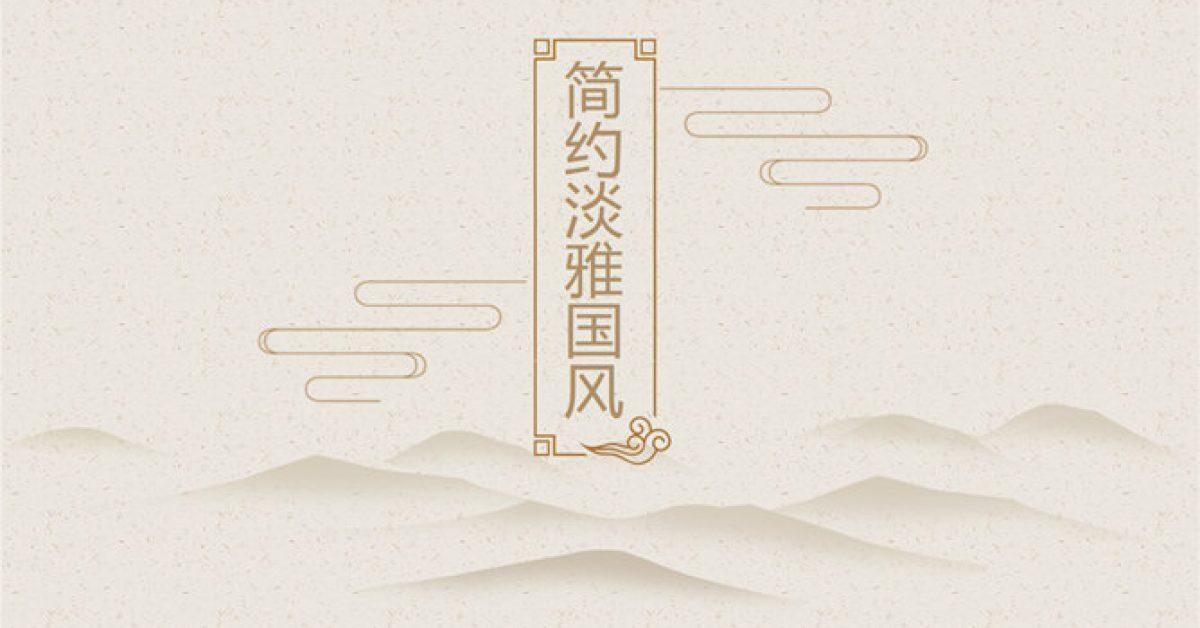 優雅PPT模板下載,26頁高品質的山水風簡報免費下載