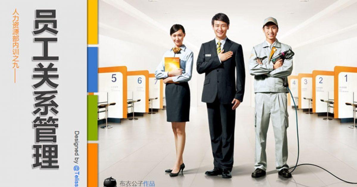 員工管理PPT模板下載,63頁優質的職場管裡簡報最佳推薦