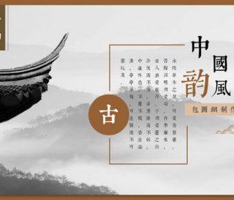 中國復古PPT模板下載,24頁精緻的古典建築簡報推薦模板