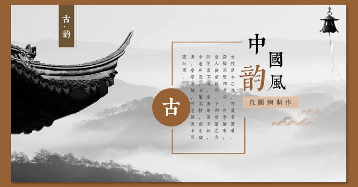 中國復古PPT模板下載,24頁細緻的古典建築簡報最佳推薦