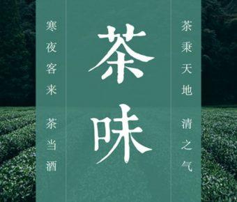 茶藝文化PPT模板下載,25頁精緻的品茶介紹簡報推薦下載