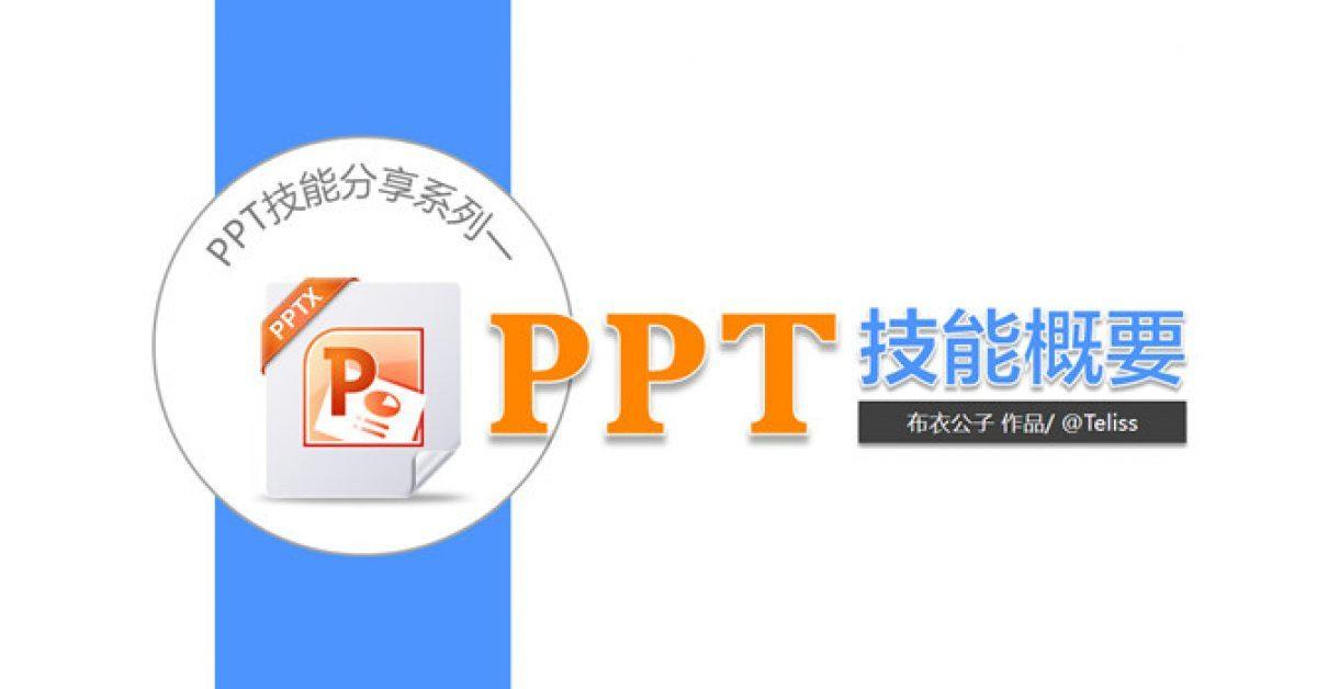 知識技能PPT模板下載,48頁很棒的PPT製作範本推薦樣式