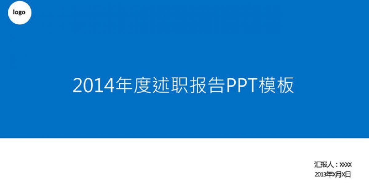 工作內容PPT模板下載,11頁精品的述職報告PPT推薦模板