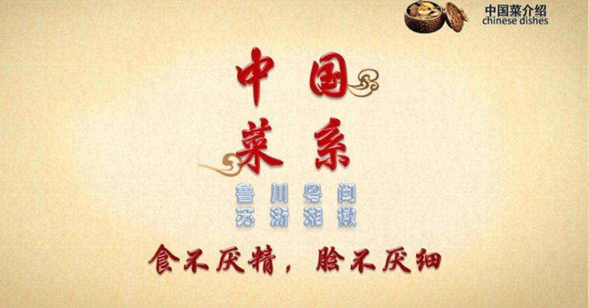 中國菜介紹PPT模板下載,24頁細緻的美食水果PPT模版推薦