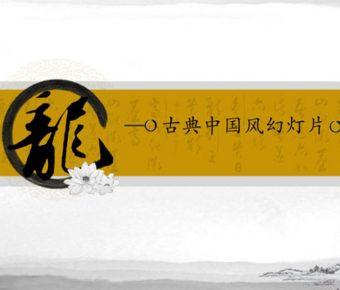 中國龍PPT模板下載,9頁細緻的古典龍騰簡報推薦主題
