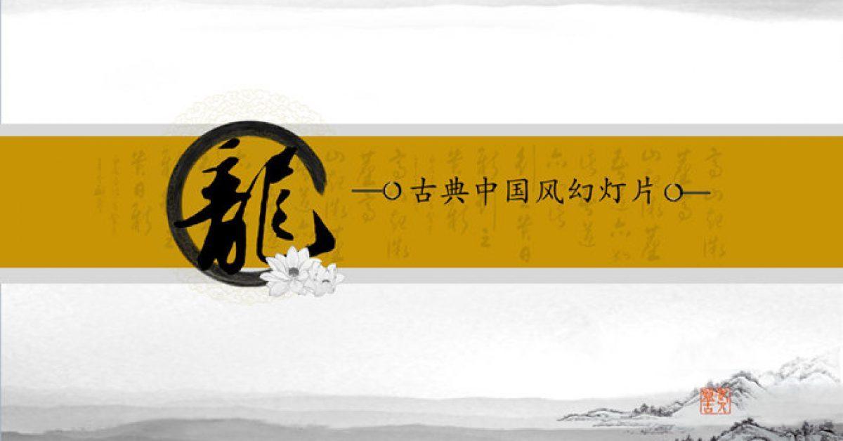 中國龍PPT模板下載,9頁細緻的古典龍騰簡報模板樣式