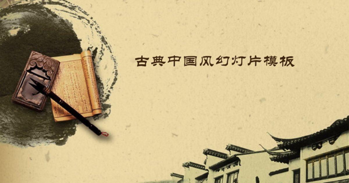 水墨風格PPT模板下載,7頁完美的古代唐詩感樣式模板樣式