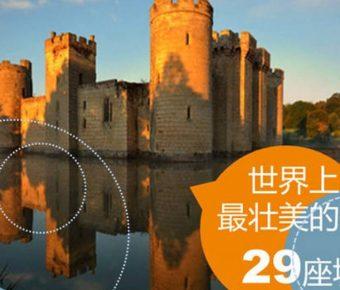 建築介紹PPT模板下載,17頁精美的城堡簡介範本免費套用