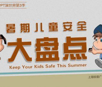 兒童安全PPT模板下載,14頁很棒的安全講解範本推薦主題