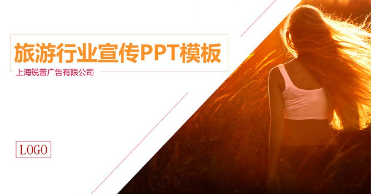 旅遊宣傳PPT模板下載,15頁高質感的景點宣傳範本免費推薦