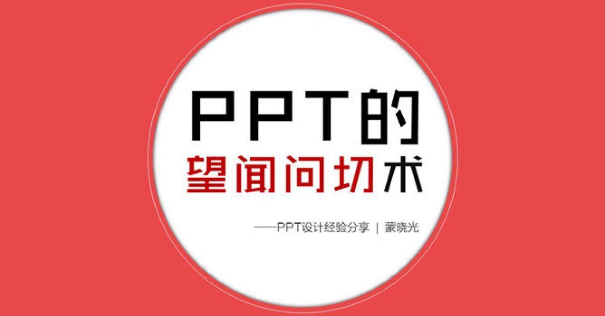 經驗分享PPT模板下載,24頁很棒的設計經驗簡報推薦範例