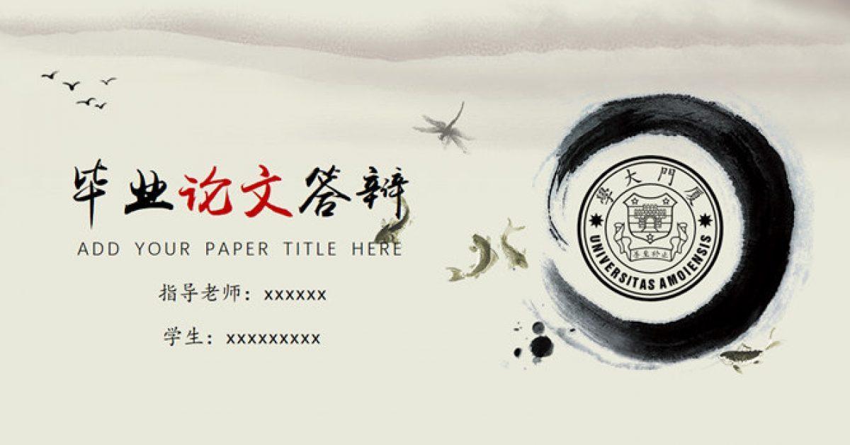 中國風論文PPT模板下載,24頁高質感的畢業論文案例免費下載