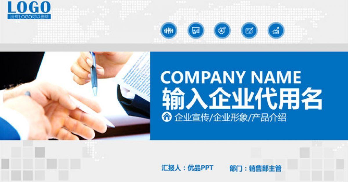 介紹企業PPT模板下載,40頁優質的商務範本簡報免費推薦