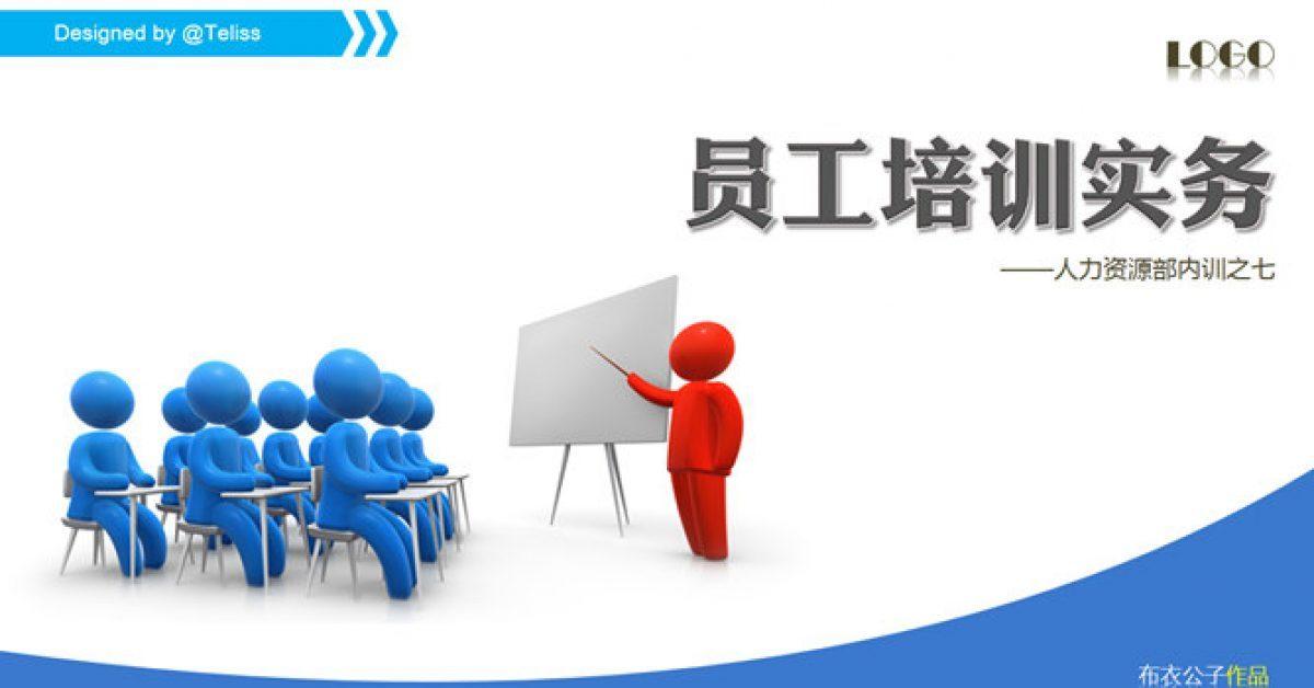 培訓實務PPT模板下載,59頁高質感的實務課程簡報免費套用